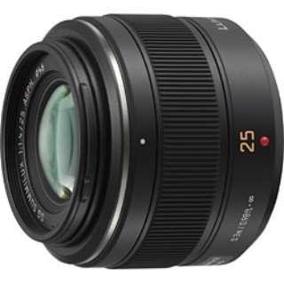 カメラレンズ LEICA DG SUMMILUX 25mm/F1.4 ASPH. LUMIX(ルミックス) ブラック H-X025 [マイクロフォーサーズ /単焦点レンズ]