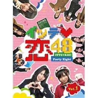 イッテ恋48 VOL.1 初回限定版 【DVD】