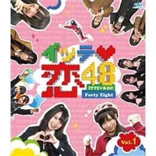 イッテ恋48 VOL.1 通常版 【ブルーレイソフト】