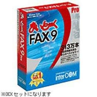 〔Win版〕 まいと~く FAX 9 Pro + OCXセット ≪10ユーザーパック≫