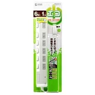 節電エコタップ (2ピン式・6個口・1m) TAP-S17-1