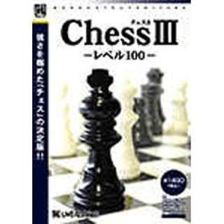 〔Win版〕 チェス 3 レベル100 [爆発的1480シリーズ ベストセレクション]