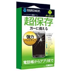 ソースネクスト ソースネクスト Androidアプリ 超保存 130910*アンドロイドゲンセ