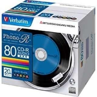 MUR80PHS20V1 音楽用CD-R Verbatim(バーベイタム) [20枚 /700MG]