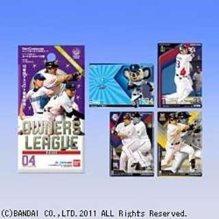 【パック単位販売】【特典・キャンペーン対象外】プロ野球 オーナーズリーグ 2011 04 【OL08】