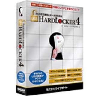 〔Win版〕 USB HardLocker 4 (USB ハードロッカー 4)