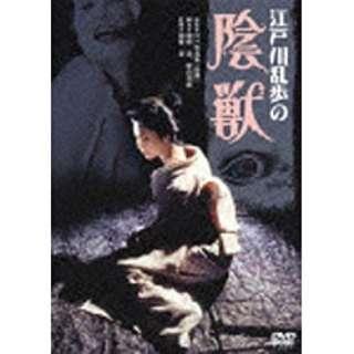 江戸川乱歩の陰獣 【DVD】