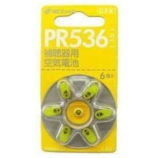 補聴器用電池 空気電池 [6本 /PR536(10)]