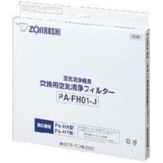 【空気清浄機用フィルター】 (PA-HA交換用フィルター) PA-FH01