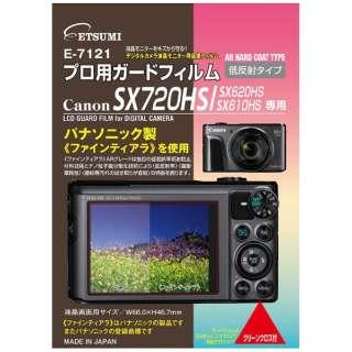 液晶保護フィルム(キヤノンSX620HS/SX720HS/SX610HS専用) E-7121