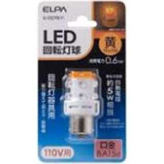 G-1007B-Y LED回転灯球 イエロー [BA15d /1個]