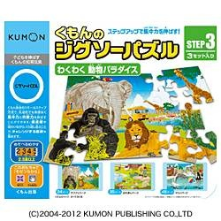 World animals Kumon/'s jigsaw puzzle STEP 5 discovered