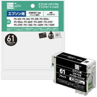 ECI-E61B 互換プリンターインク ブラック