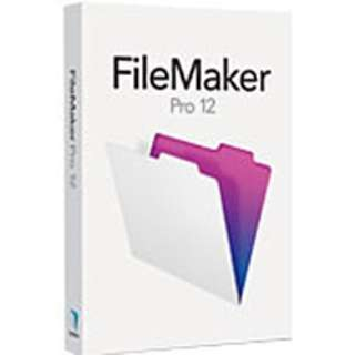 〔Win・Mac版〕 FileMaker Pro 12 ≪アップグレード≫