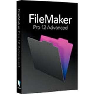〔Win・Mac版〕 FileMaker Pro 12 Advanced (ファイルメーカー プロ 12 アドバンスト)