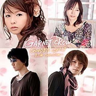 GARNET CROW/GOODBYE LONELY~Bside collection~ 通常盤 【CD】