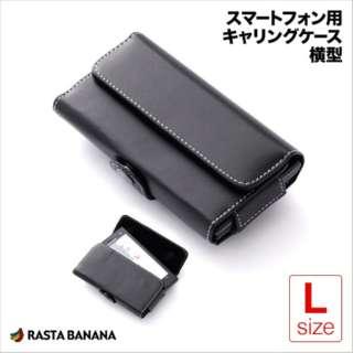 スマートフォン用[幅 65mm] キャリングケース (横型・Lサイズ) RBCA018
