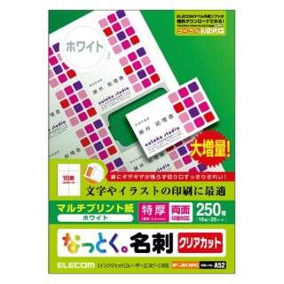 なっとく。名刺 マルチプリント紙 250枚 (A4サイズ 10面×25シート) MT-JMK3WNシリーズ ホワイト MT-JMK3WNZ