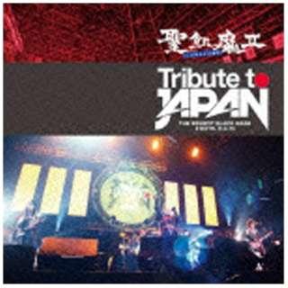 聖飢魔II/TRIBUTE TO JAPAN ‐ THE BENEFIT BLACK MASS 2 DAYS, D.C.13 ‐ 【音楽CD】