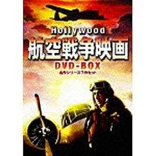 ハリウッド航空戦争映画 DVD-BOX 名作シリーズ7作セット 【DVD】