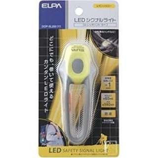 LEDシグナルライト(ストレッチ) DOP-SL200(Y) レモンイエロー