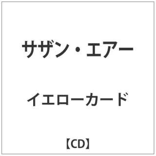 イエローカード/サザン・エアー 【音楽CD】