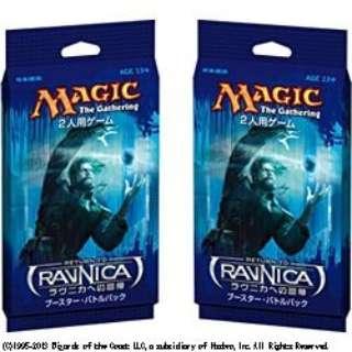 【特典・キャンペーン対象外】マジック:ザ・ギャザリング ラヴニカへの回帰 ブースターバトルパック