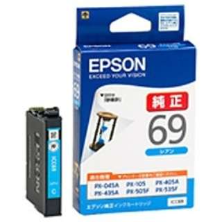ICC69 純正プリンターインク Colorio(EPSON) シアン