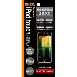 iPod touch 5G用 気泡軽減高光沢防指紋保護フィルム(2枚入り) RT-T5F/C2