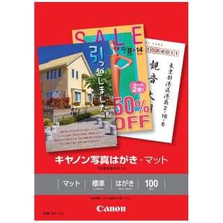 プリンタ写真用紙(はがきサイズ・100枚入)マット 7桁郵便番号枠入り MH-101