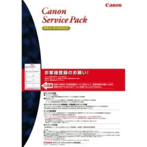 キヤノンサービスパック スタンダード CSP/MF-C タイプD 5年訪問修理 7950A574
