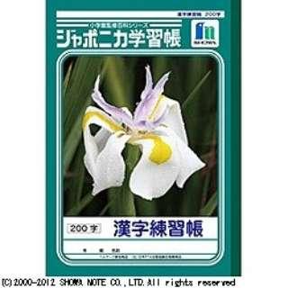ジャポニカ学習帳 漢字練習帳 B5判<200字>