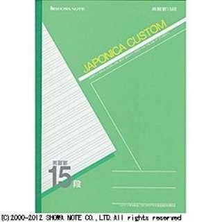 ジャポニカカスタム B5判<英習罫15段>