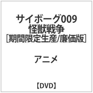 サイボーグ009 怪獣戦争 期間限定プライスオフ 【DVD】