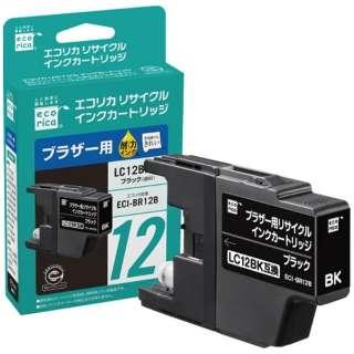 ECI-BR12B 互換プリンターインク ブラック