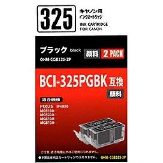 OHM-CGB325-2P 互換プリンターインク ブラック