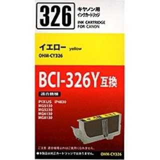 OHM-CY326 互換プリンターインク イエロー