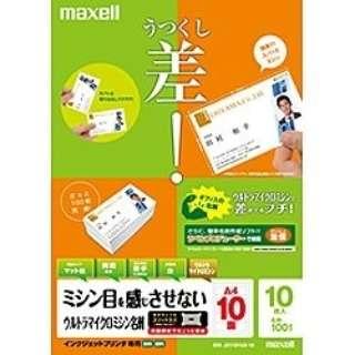 ウルトラマイクロミシン名刺 ラベル マット紙 (A4サイズ:10面・10シート) 白 J21131U3-10