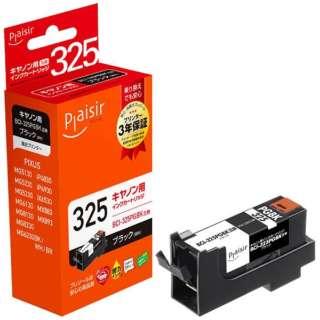 PLE-CB325B 互換プリンターインク ブラック