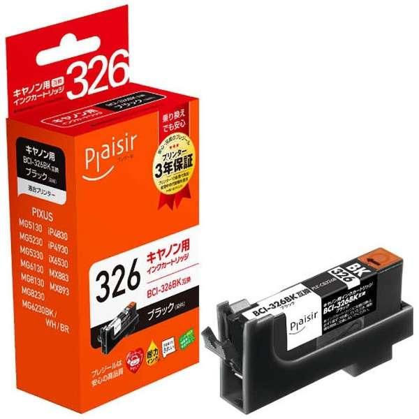 PLE-CB326B 互換プリンターインク ブラック