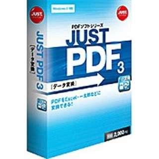 〔Win版〕 JUST PDF 3 データ変換