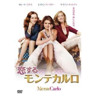 恋するモンテカルロ 【DVD】