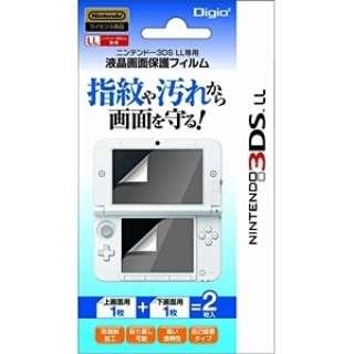ニンテンドー3DS LL専用液晶画面保護フィルム 防指紋【3DS LL】