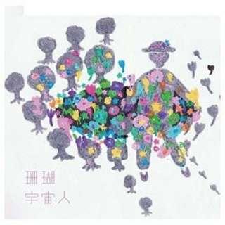 宇宙人/珊瑚 【CD】
