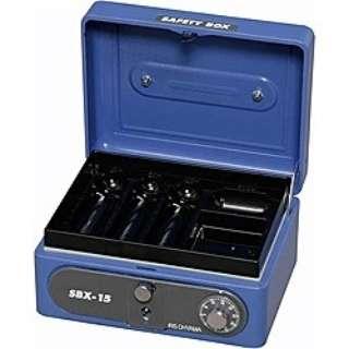 手提金庫 (B7サイズ) SBX-B7 (ブルー)