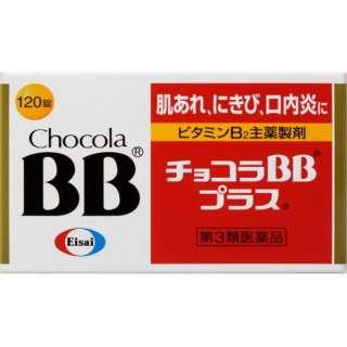 【第3類医薬品】 チョコラBBプラス(120錠)〔ビタミン剤〕