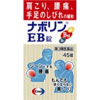 【第3類医薬品】 ナボリンEB錠(45錠)〔ビタミン剤〕 ★セルフメディケーション税制対象商品