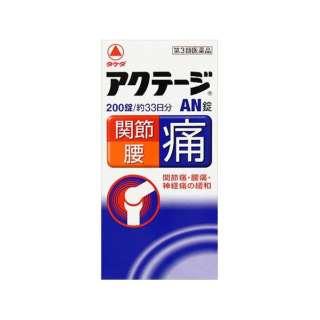 【第3類医薬品】 アクテージAN錠(200錠)〔ビタミン剤〕