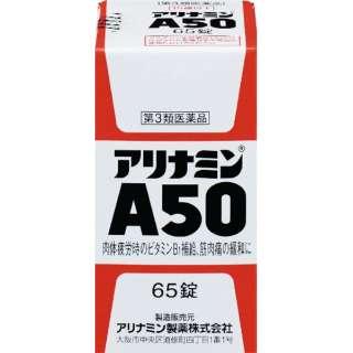 【第3類医薬品】 アリナミンA50(65錠)〔ビタミン剤〕