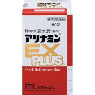 【第3類医薬品】 アリナミンEXプラス(180錠)〔ビタミン剤〕